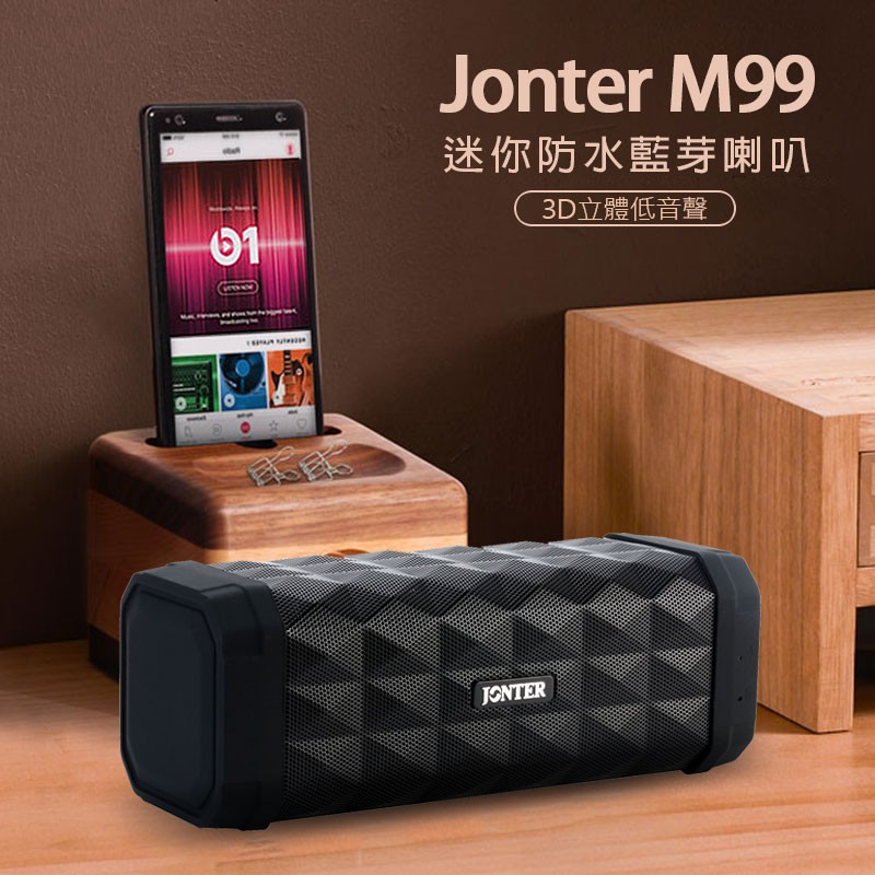 【Jonter】M99 迷你防水藍芽音響 3D立體低音聲 TF卡/AUX 運動健身 戶外室內方便攜帶行喇叭