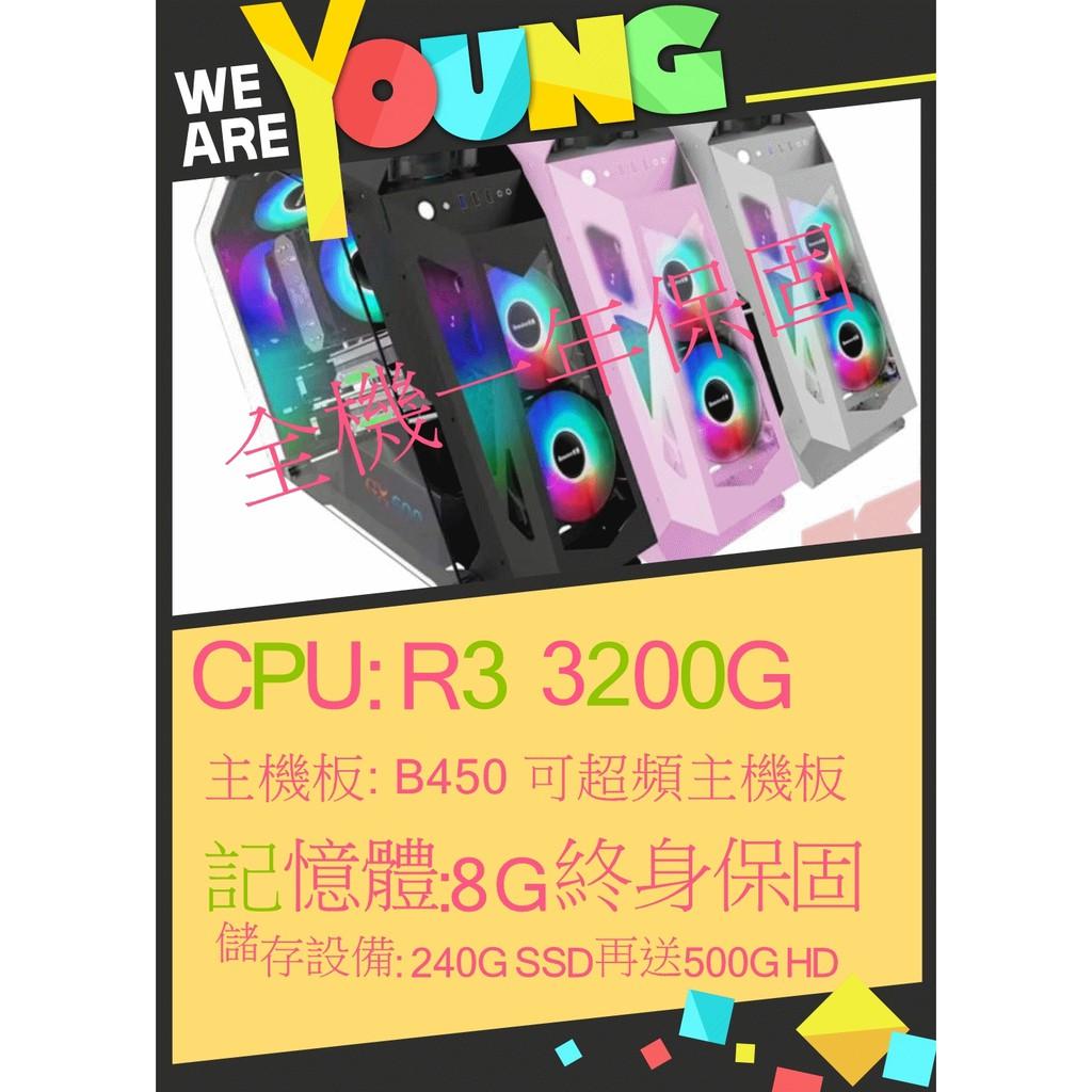 真香AMD香香機比美內顯LOL特效全開就是屌超炫發光電競機殼 R3-3200G 全機一年保固送硬碟再送運費