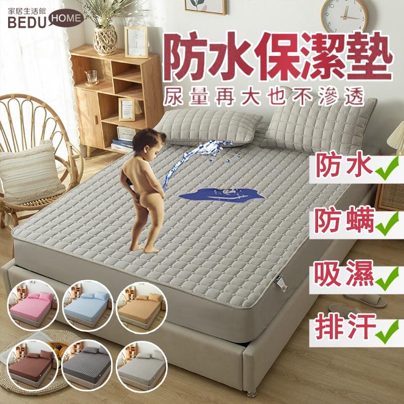 【Bedu】原創高級☆加棉防水隔尿床包☆防水 透氣防蟎保潔墊 單人 雙人 加大 床包式防水保潔墊