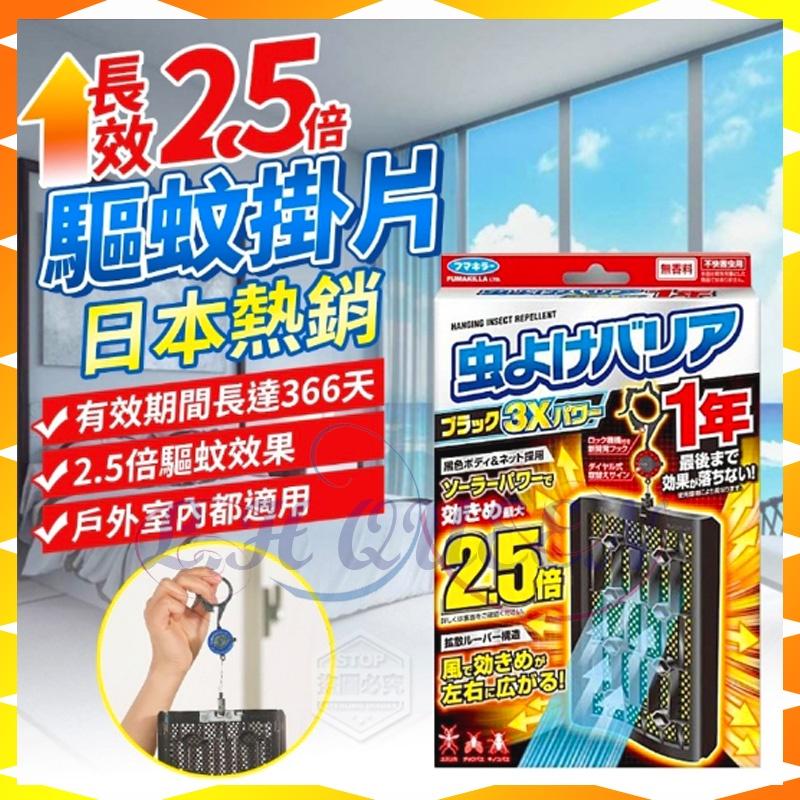 日本🇯🇵熱銷長效2.5倍驅蚊掛片 驅蚊 防蚊 露營必備 防蚊掛片 超強2.5倍 366日防蚊掛片 天然驅蚊防蚊