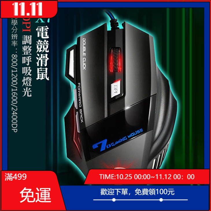 X7 電競滑鼠 (檢驗合格) 競技滑鼠 有線電競滑鼠 DPI調整 呼吸燈光 NCC字號: CCAL19LP12