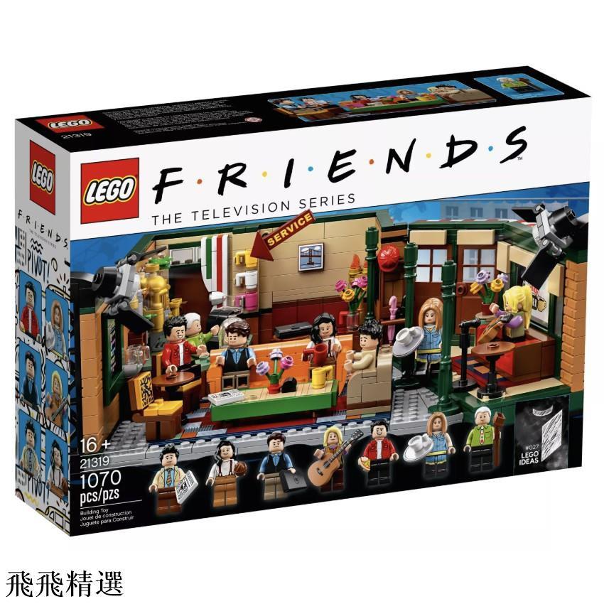 LEGO IDEAS 21319 中央公園咖啡館 Central Perk【飛飛精選】