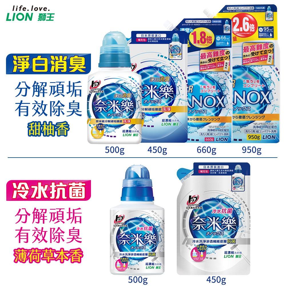 日本獅王 LION 奈米樂超濃縮洗衣精 │台灣獅王官方旗艦店