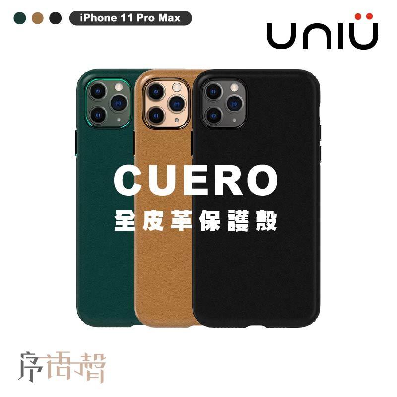 【UNIU】iPhone 11 Pro Max | CUERO 全皮革保護殼