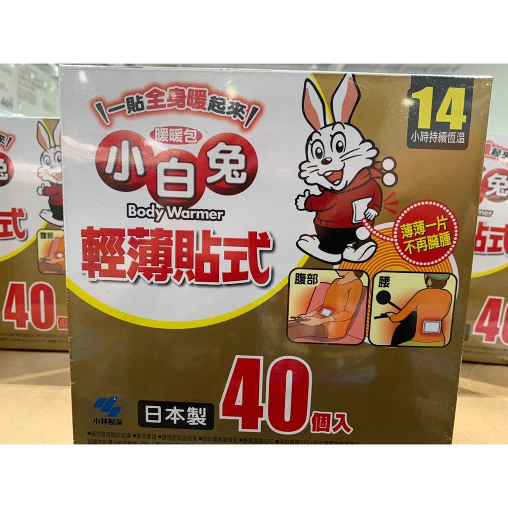 台中市 好市多 24H及時送 (開發票統編) Kobayashi  小白兔 暖暖包 -   貼式40入/1組  小白兔