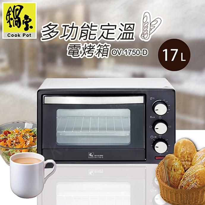 《鍋寶》 多功能定溫電烤箱17L (OV-1750-D)