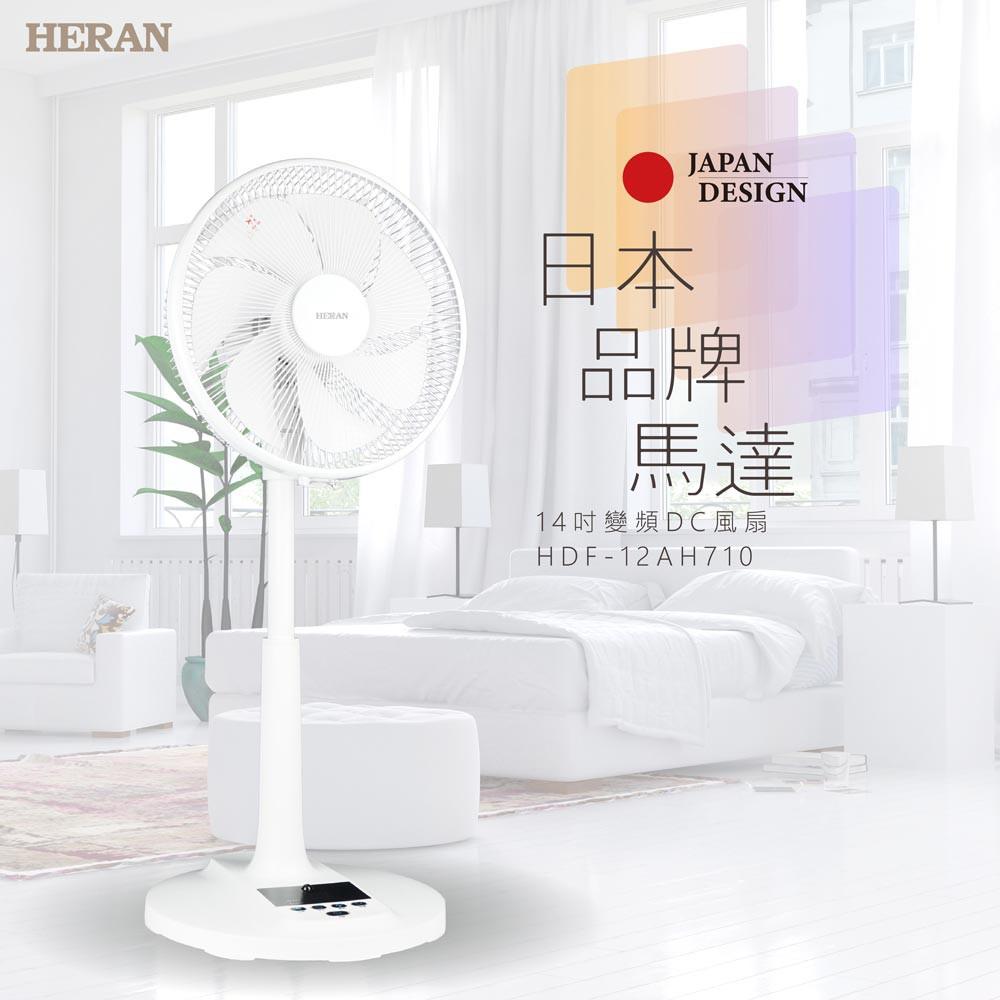 【傑克3C小舖】HERAN禾聯 HDF-12AH710 12吋智能7扇葉變頻DC風扇