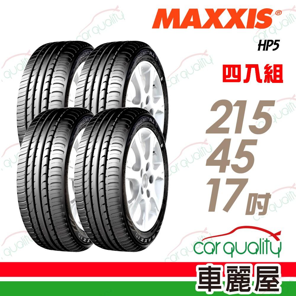 【MAXXIS 瑪吉斯】HP5 操駕型輪胎_四入組_215/45/17(車麗屋)