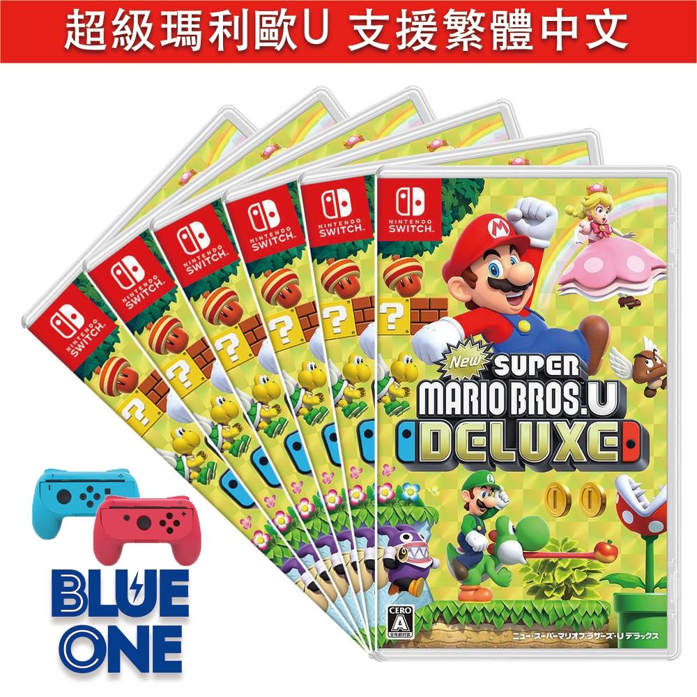 Switch 超級瑪利歐兄弟U 豪華版 中文版 瑪利歐兄弟 馬力歐 Blue One 電玩 遊戲片 交換 收購