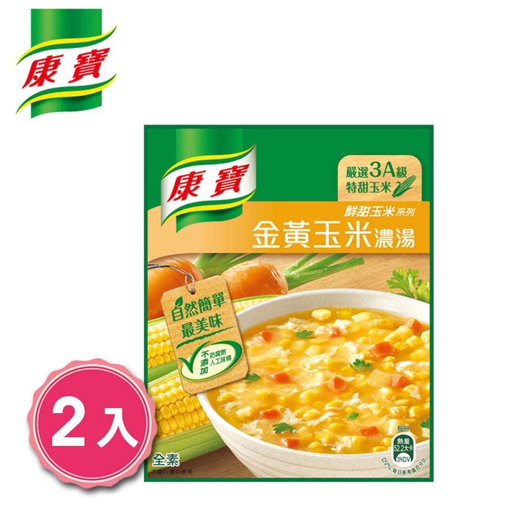 (2入組)【康寶】濃湯-自然原味金黃玉米 2*56.3g