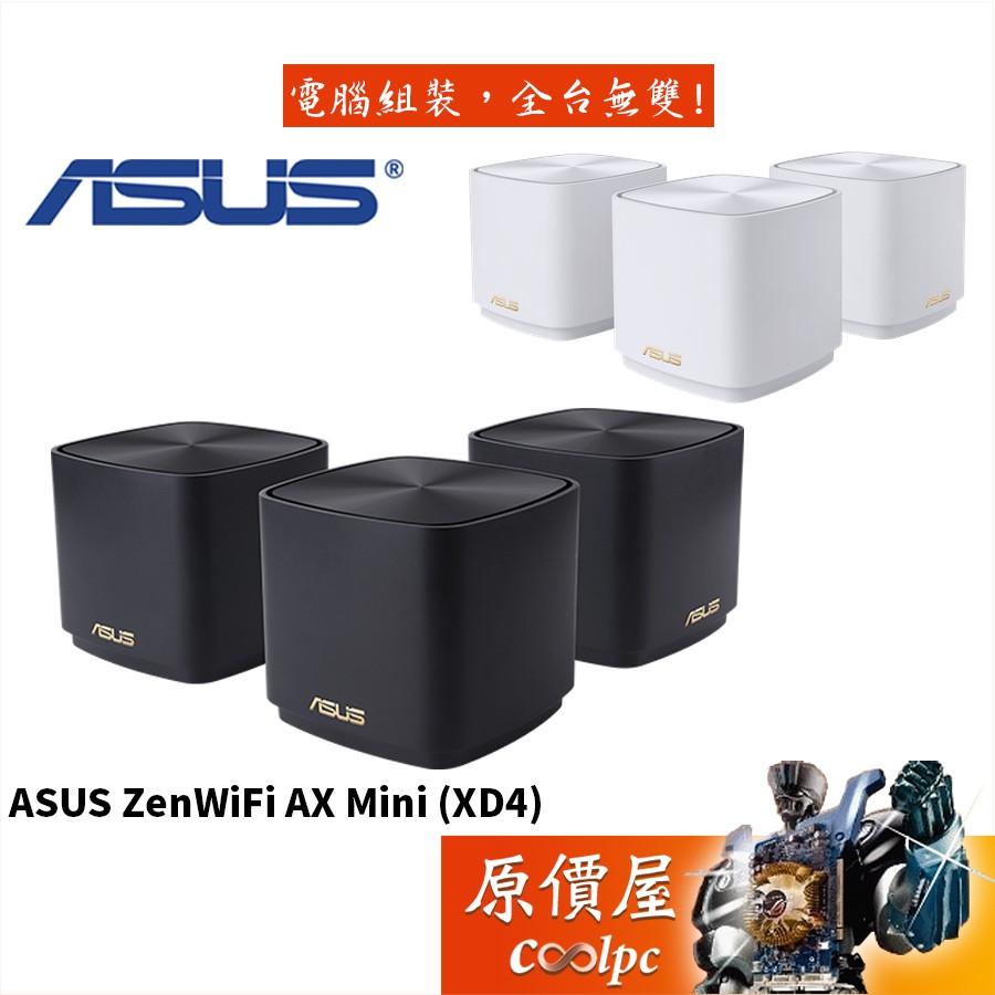 ASUS華碩 ZENWIFI AX MINI (XD4) 三入/雙頻網狀/WiFi6/三年保固/分享器/原價屋