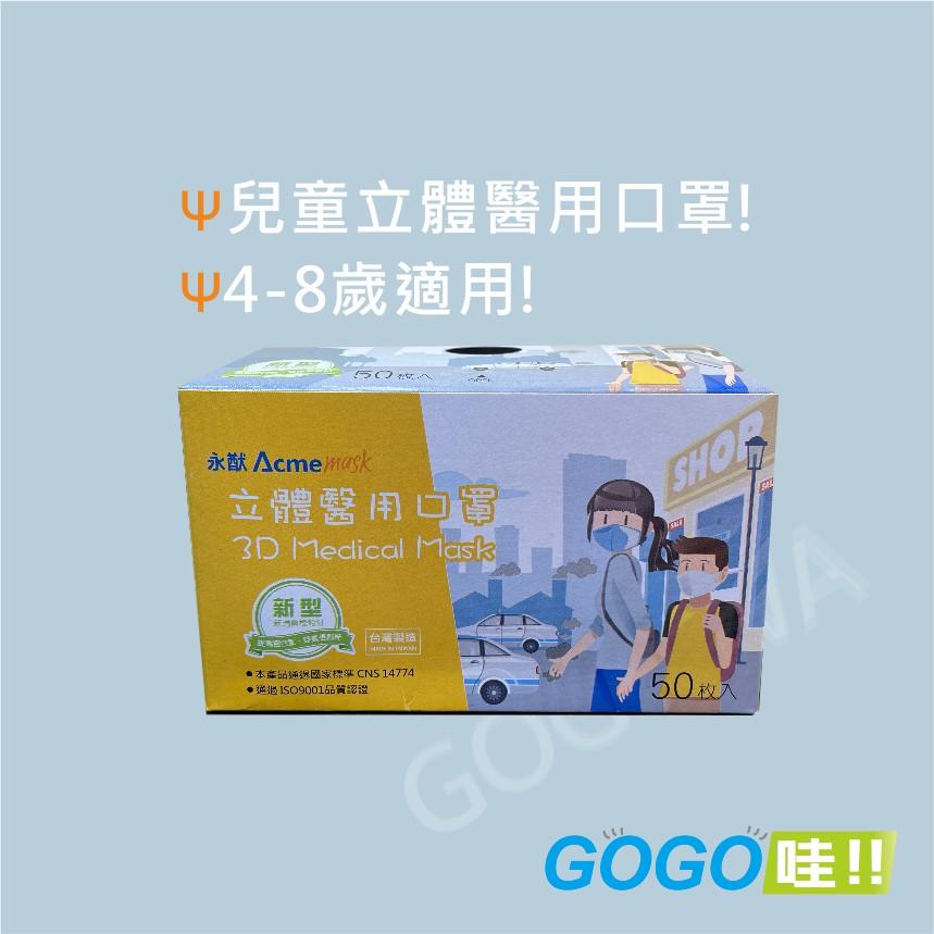 【永猷】雙鋼印兒童立體醫用口罩(淡藍色挖土機 .兔子)新型提高密合度.50入
