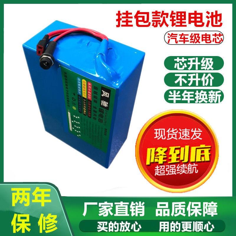電動鋰車電池48v代駕車外賣車36v48v24v鋰電池20ah定制電動車電池