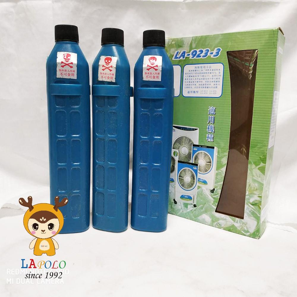 【LAPOLO】降溫冰精罐 LA-923冰晶罐(水冷扇專用配件) 可重複使用環保冰晶罐 3入組 放入水冷扇水箱 冰罐