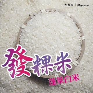 👍糕粿指定米 /  發粿米(蓬萊米) 2kg - 大月家 Bigmoon 111022 臺中市