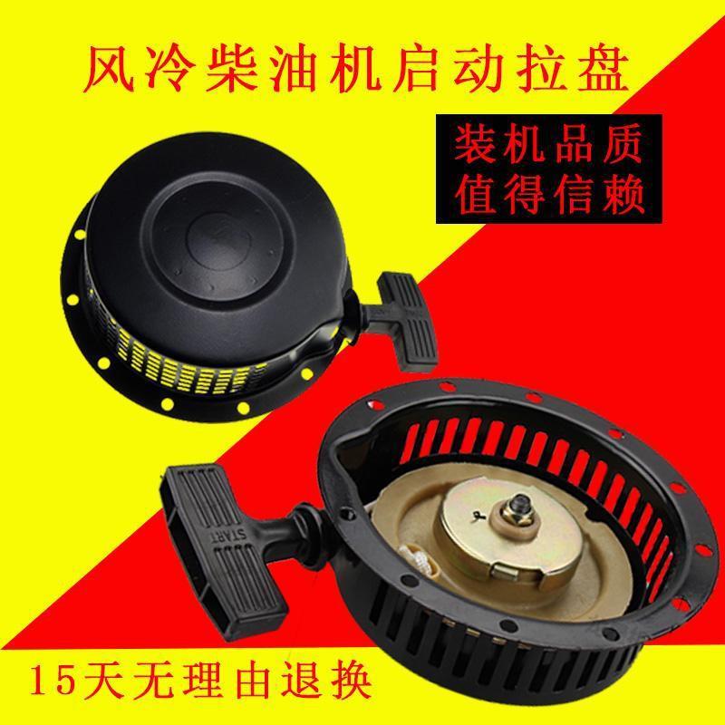 風冷柴油機配件微耕機啟動拉盤173178186F拉盤總成發電機啟動器