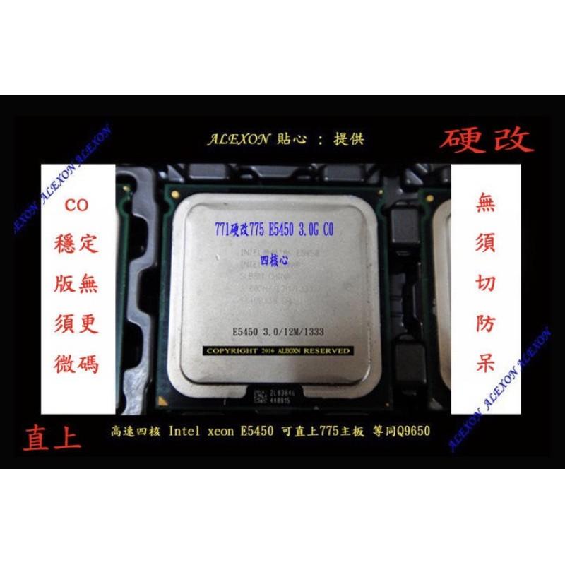 高速四核等同Q9650 3.0G/12MB/1333 Intel XEON E5450 3.0G 12M四核心CPU