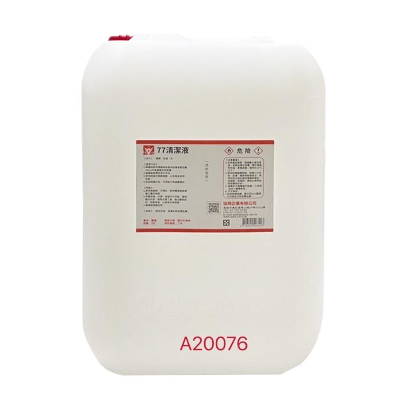 77清潔液20L(成分-75%酒精 食用級乙醇+甘油+水