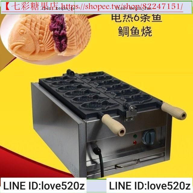 可發到付#電熱款二排四排鯛魚燒機/鯛魚燒烤盤(製作方式與紅豆餅車輪餅類似)1334】