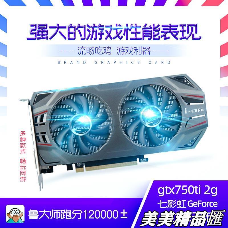 現貨七彩虹影馳華碩GTX960 750TI 1050TI 4G拆機吃雞臺式電腦二手顯卡
