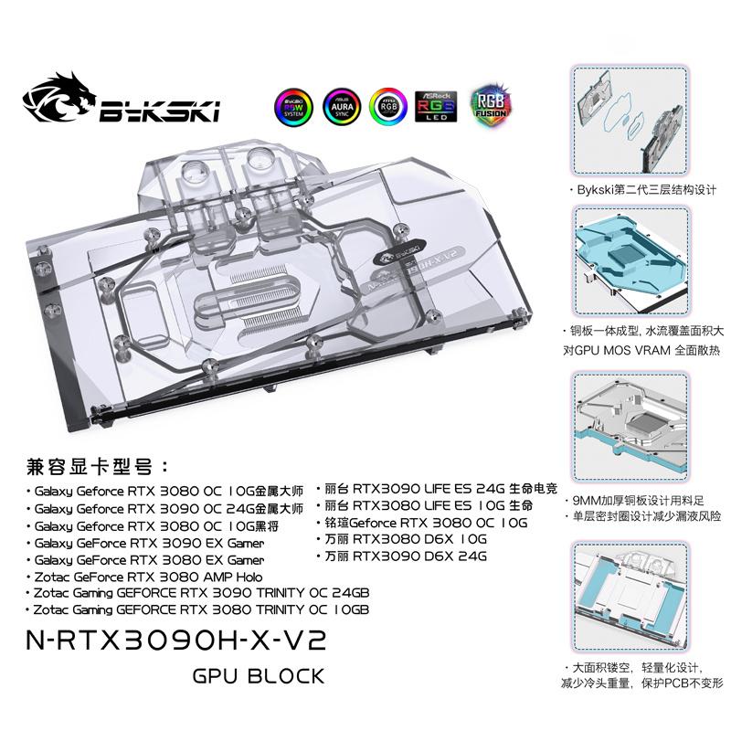 【前沿科技賣場】Bykski N-RTX3090H-X-V2 NVIDIA公版RTX3090 3080顯卡水冷頭散熱