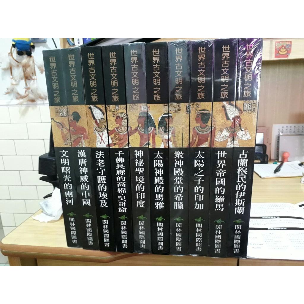 世界古文明之旅系列叢書(單本1000元)整套購入可議價