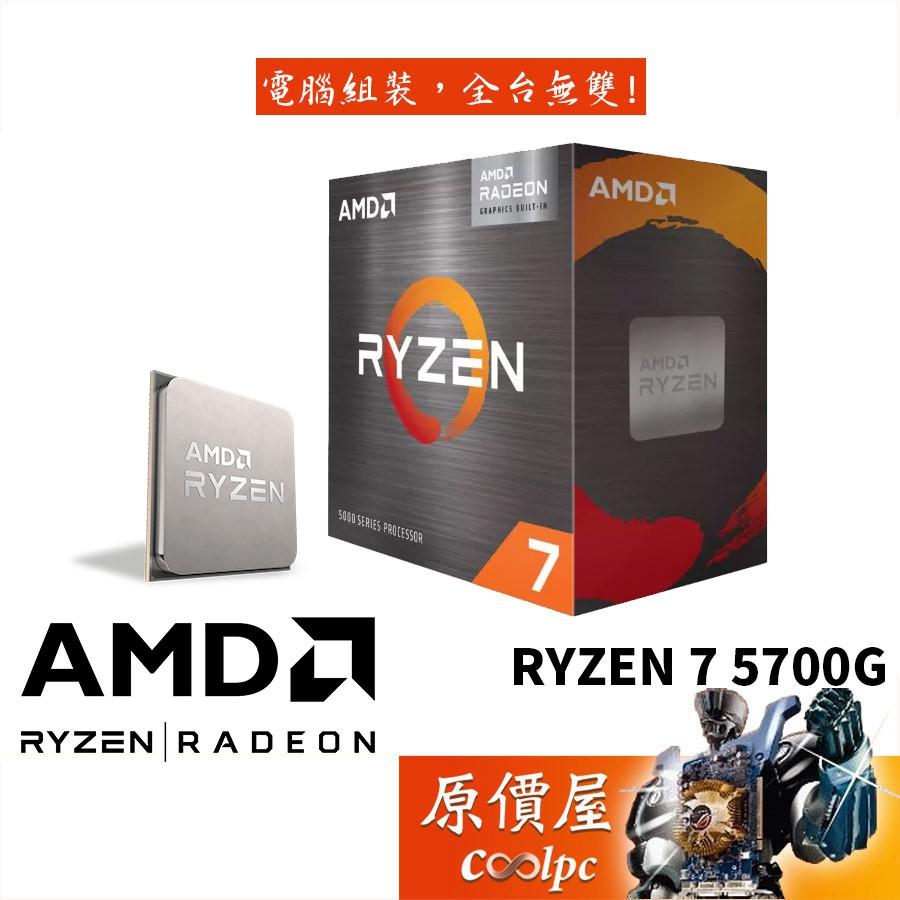 AMD RYZEN 7 5700G【8核/16緒】3.8GHz/AM4腳位/含內顯/CPU/原價屋