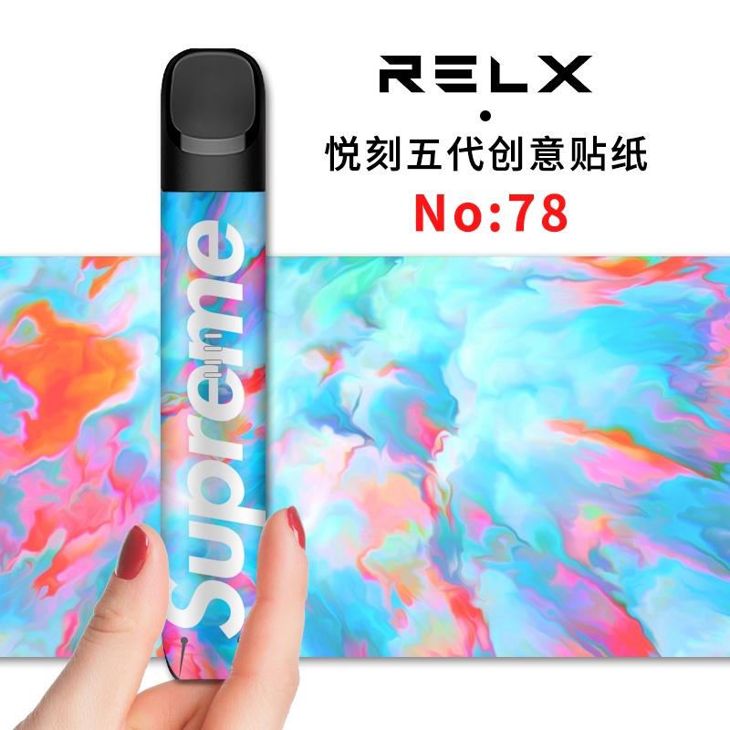 RELX悅刻五代幻影貼膜 個性簡約貼紙relx5 防劃不傷機 悅刻第五代幻影煙桿relx貼紙