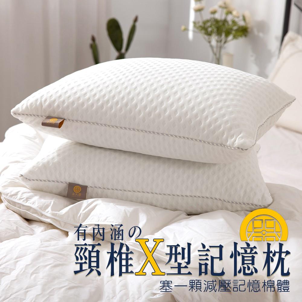 【金大器】職人 頸椎支撐枕 立體X型 記憶棉 枕頭
