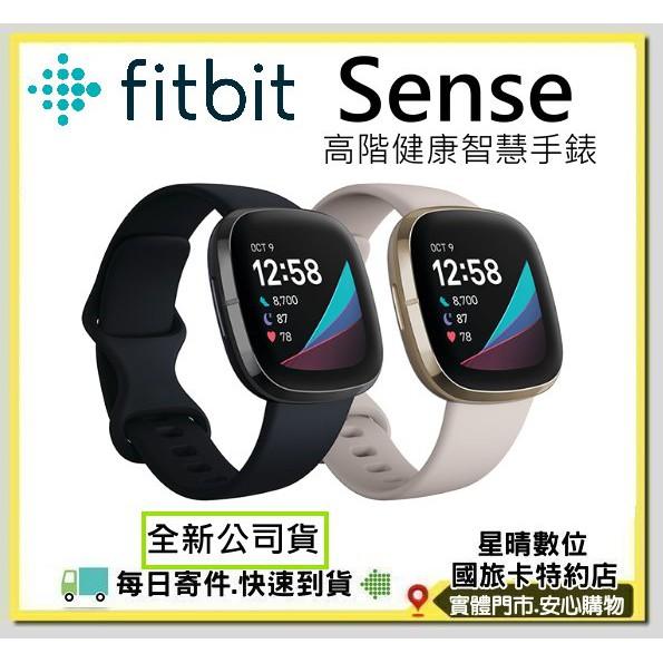 現貨全新公司貨 含稅免運費Fitbit Sense 健康智慧手錶