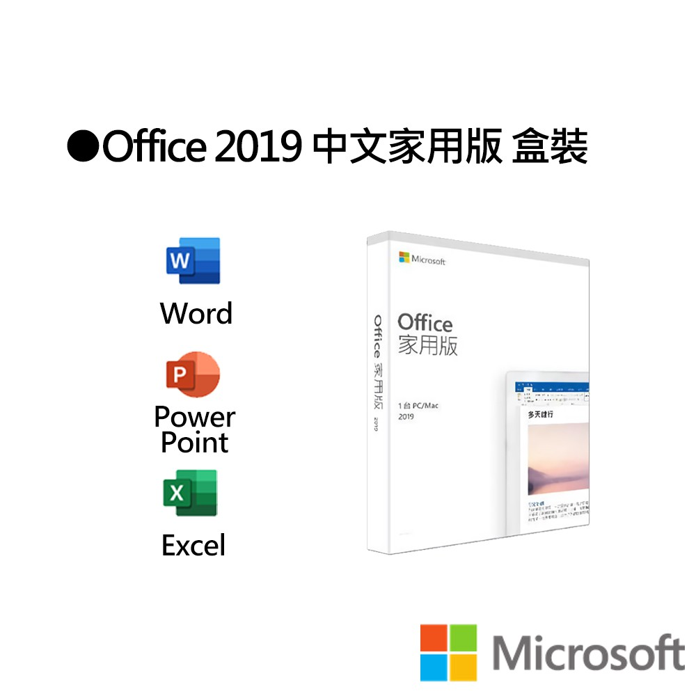 Microsoft 微軟 Office 2019 中文家用版無光碟一年版