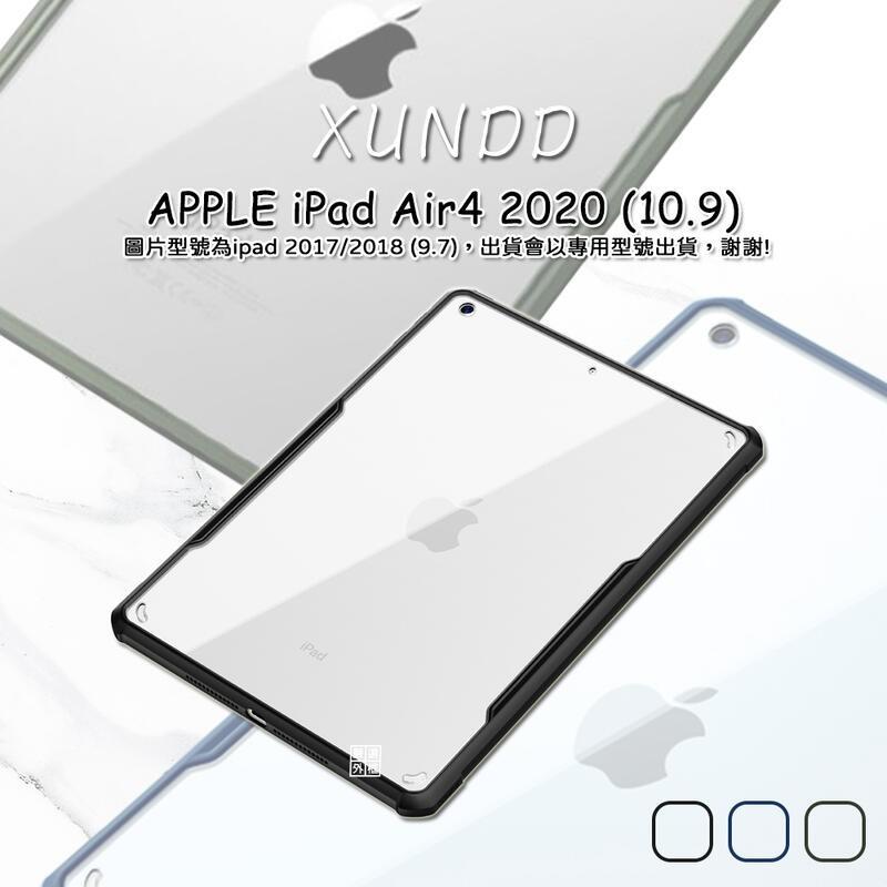 IPAD AIR4 2020 10.9 訊迪 XUNDD 甲蟲殼 甲殼蟲 透明 四角 防摔 平板 保護殼