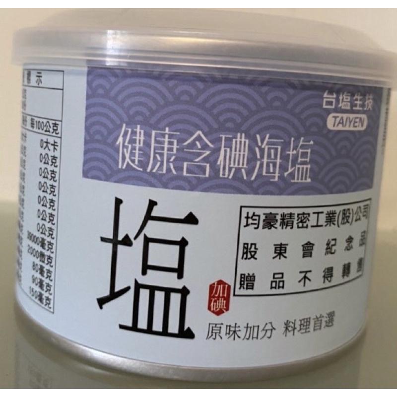 股東會紀念品-台鹽生技健康減鈉含碘鹽300g