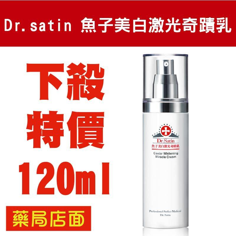 Dr.satin 魚子美白激光奇蹟乳120ml【元康藥局】
