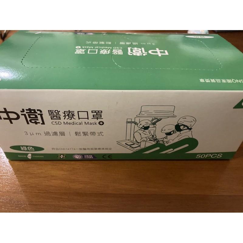 CSD中衛醫療級口罩 50入/盒-綠色-含運