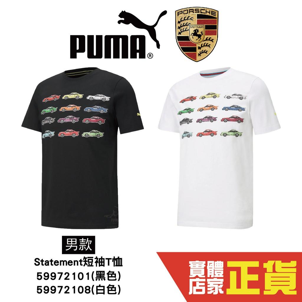 Puma 保時捷 黑白 男 短袖 T恤 運動上衣 棉T 短袖 衛衣 運動 休閒 上衣 59972101 08