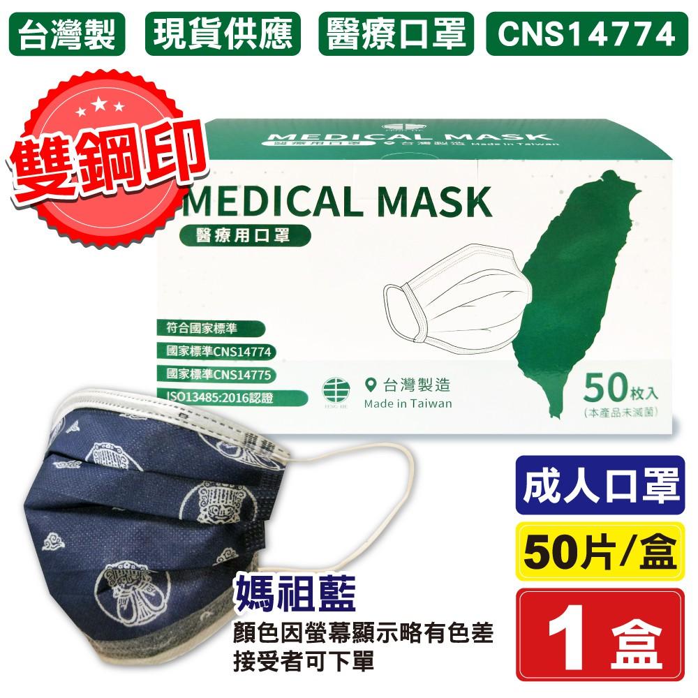 丰荷 醫用口罩  醫療口罩(媽祖藍) 50入/盒 (雙鋼印 台灣製造 CNS14774) 專品藥局【2016762】