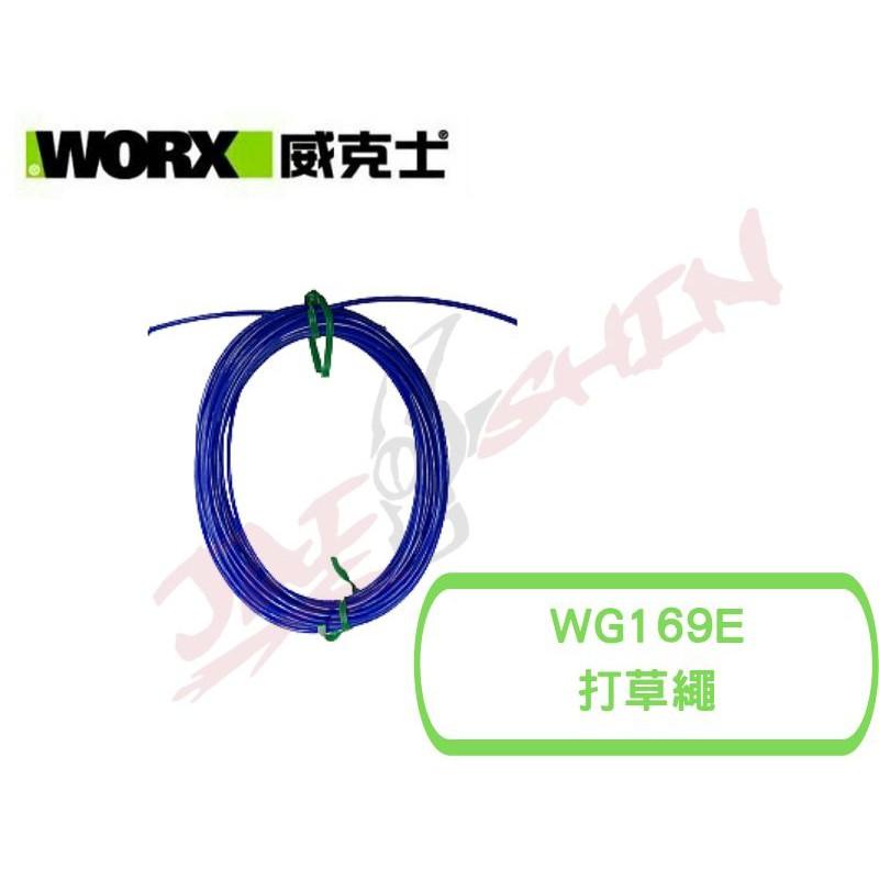 【樂活工具】WORX 威克士 割草機專用打草繩 割草繩 約5米 18V割草機適用<限威克士> WG169E