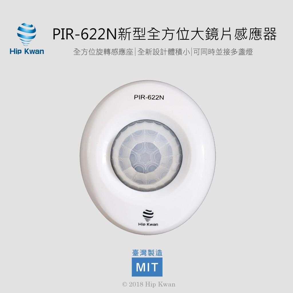 「Hip Kwan 協群光電」PIR-622N 新型全方位感應器 PIR622 省電節能 精準調整 紅外線感應