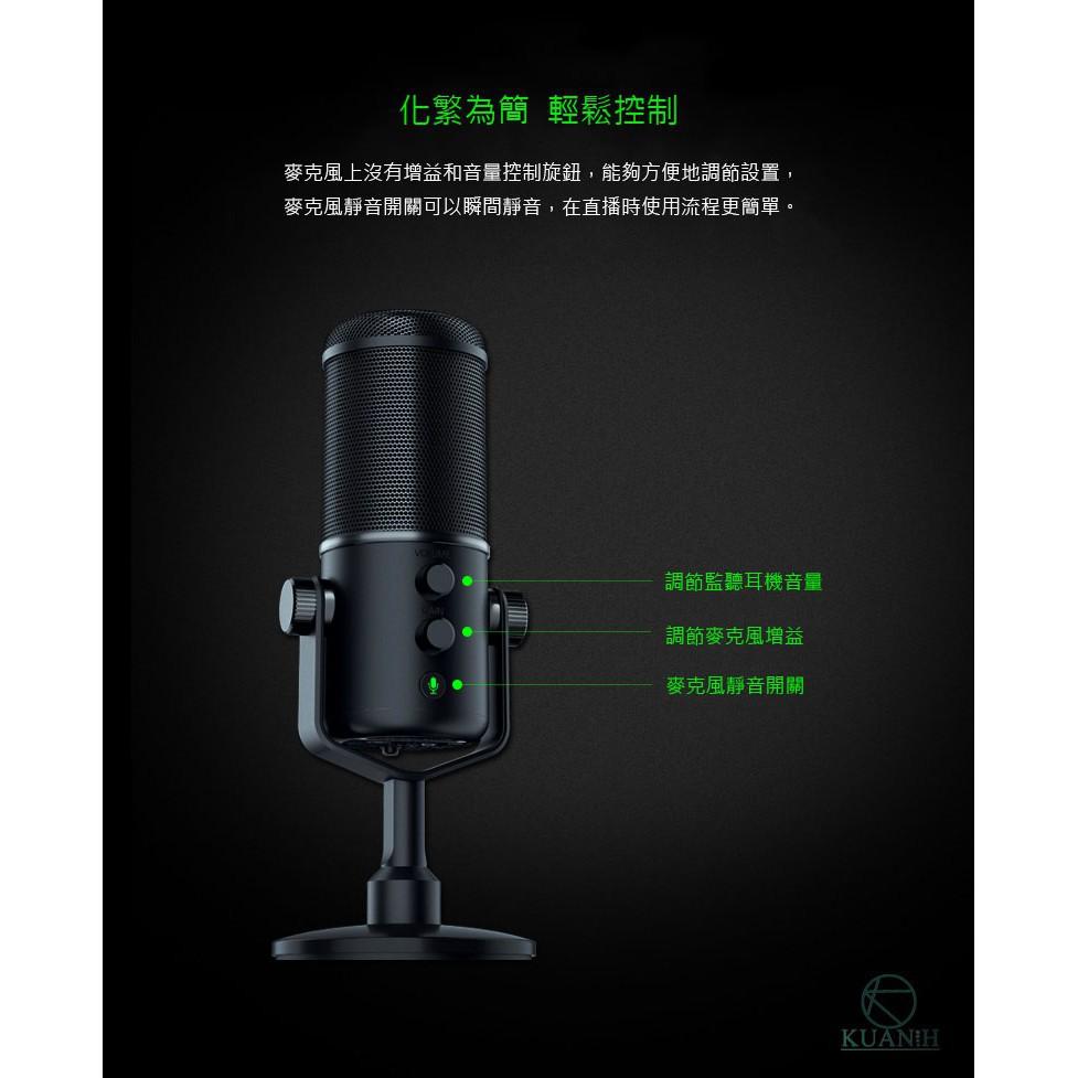 【Razer】Seiren Elite 雷蛇 魔音海妖 精英版 麥克風 動圈式 直播專業話筒 高通濾波器 USB即插即用