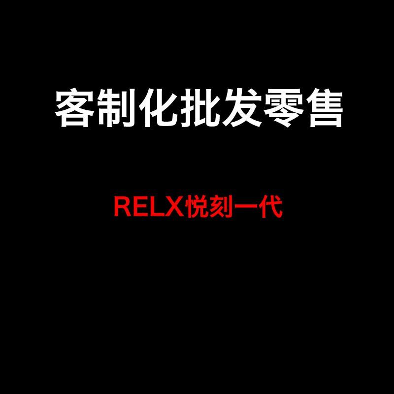 【批發零售客製化专用】悅刻~relx一代 手機殼 批發保護套 正品殼