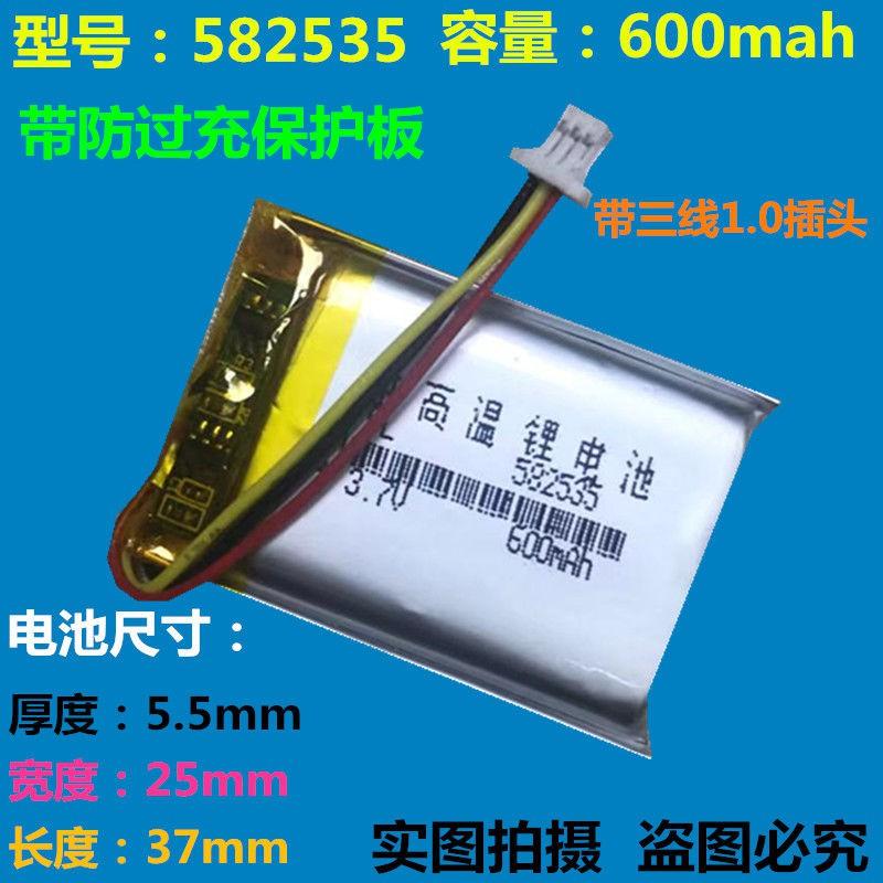 適用快譯通V31 v32 v35 內置電池 3.7V聚合物耐高溫鋰電池 582535