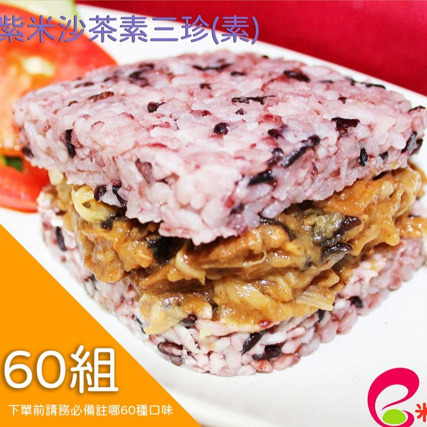 【米食天地】米漢堡(素)60組(下單前請務必備註哪60種口味) ※每筆訂單限購一箱※