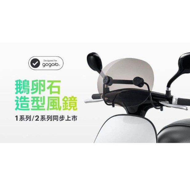 『YX』VIGORPLUS Pebble 多功能風鏡 Gogoro1 plus/Gogoro s1