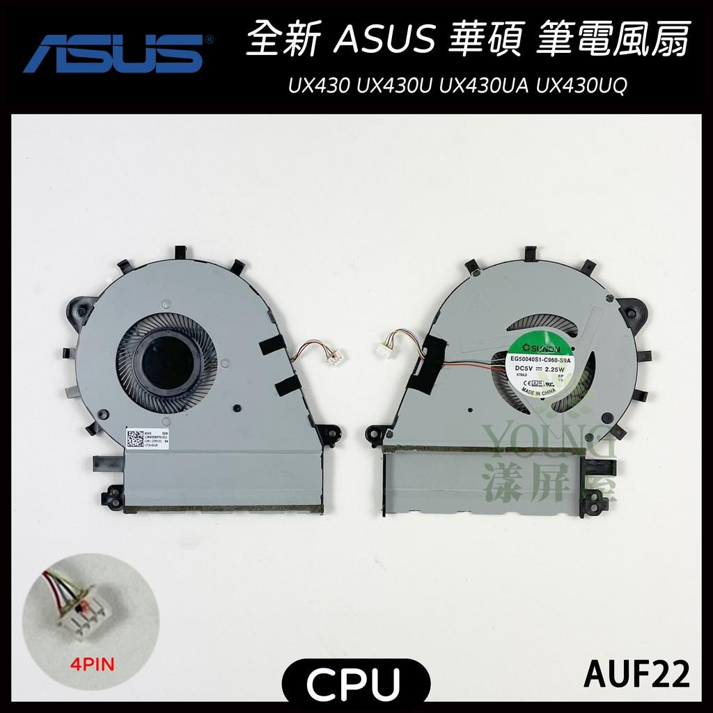 【漾屏屋】含稅 華碩 ASUS UX430 UX430U UX430UA UX430UQ 風扇 散熱器 筆電風扇