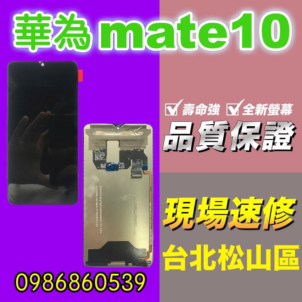 華為螢幕MATE10螢幕 液晶總成 手機螢幕更換 不顯示 現場維修更換HUAWEI