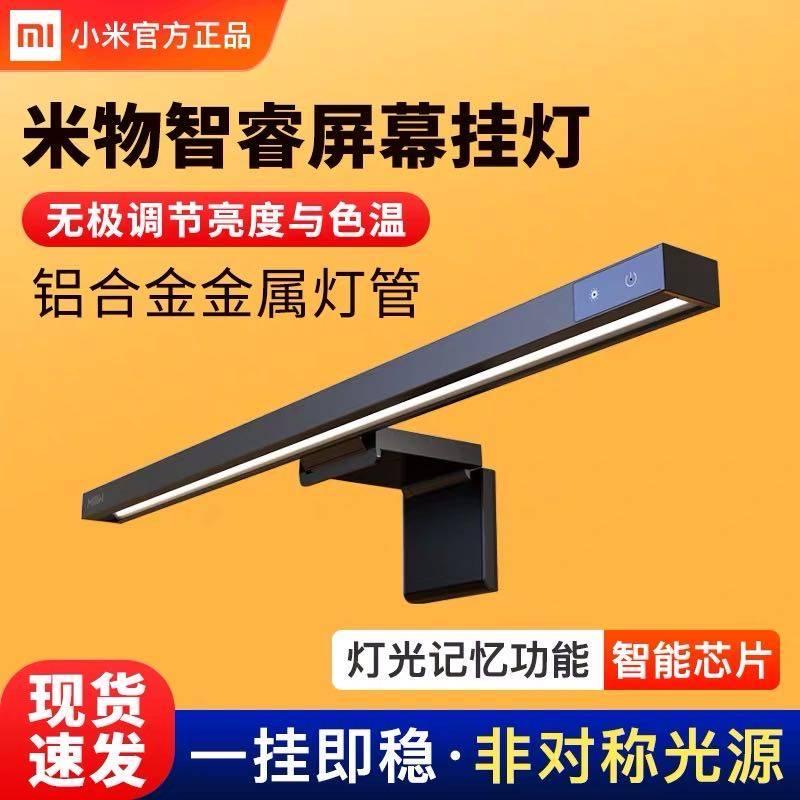 免運 全網最低價 小米 米家 米物 顯示器掛燈 電腦 螢幕 屏幕掛燈 書桌宿舍燈 電腦補光護眼智能燈