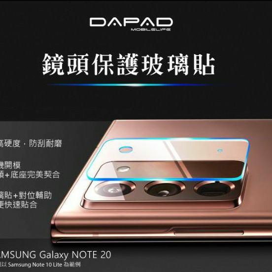 ★台南菊子~~ Dapad 玻璃鏡頭貼+固定貼 ~【三星Galaxy Note20~Note20 Ultra 5G】