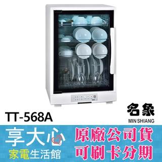 免運 名象 TT-568A 105L 微電腦 四層 防蟑爆 自動斷電 紫外線殺菌烘碗機 原廠保固 台灣製造 發票價