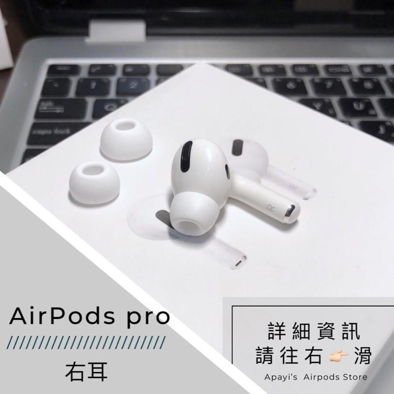 [AirPods pro 右耳 雙北可面交]原廠 全新 二手 單耳 Apple AirPodspro 3代 三代